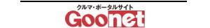 goonet D・L・S ディーエルエス