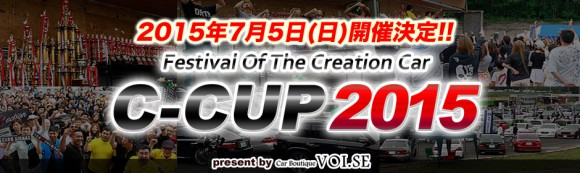 c-cup2015